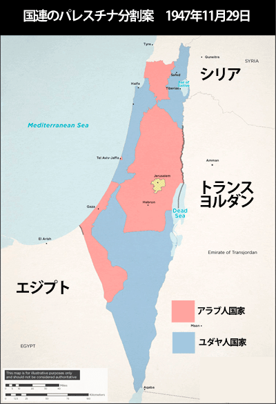 パレスチナ国連分割案