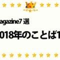 Magazine7選 2018年のことば10