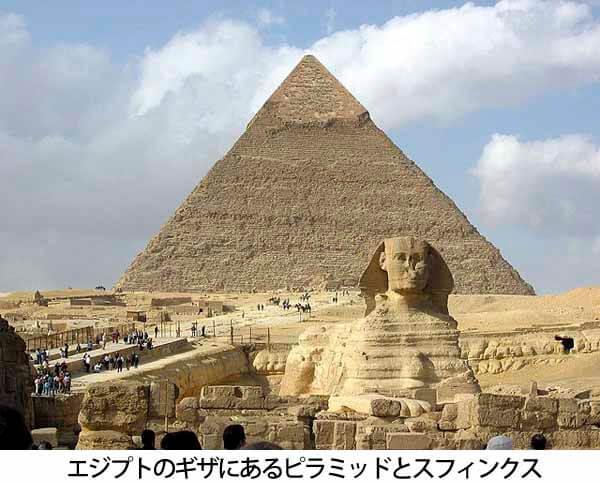 ギザのピラミッドとスフィンクス