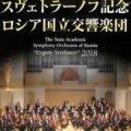 ロシア国立交響楽団のチャイコフスキー