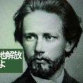 チャイコフスキー交響曲1番は冬の曲